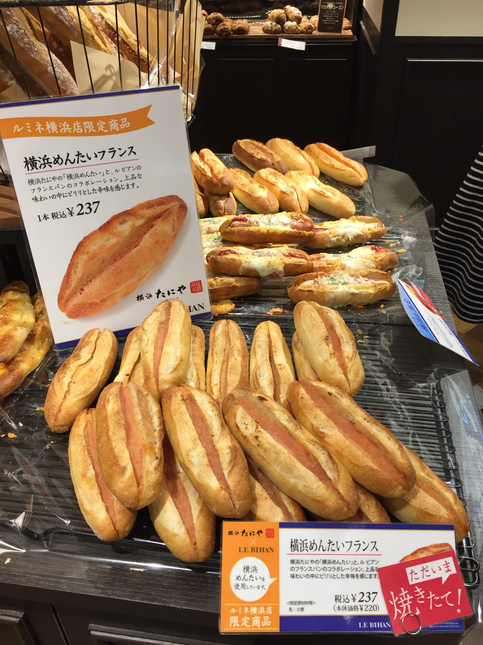 https://shop.gyorankobo.jp/wp-content/uploads/2020/03/HP画像_ルビアン(めんたいフランス)-scaled.jpg
