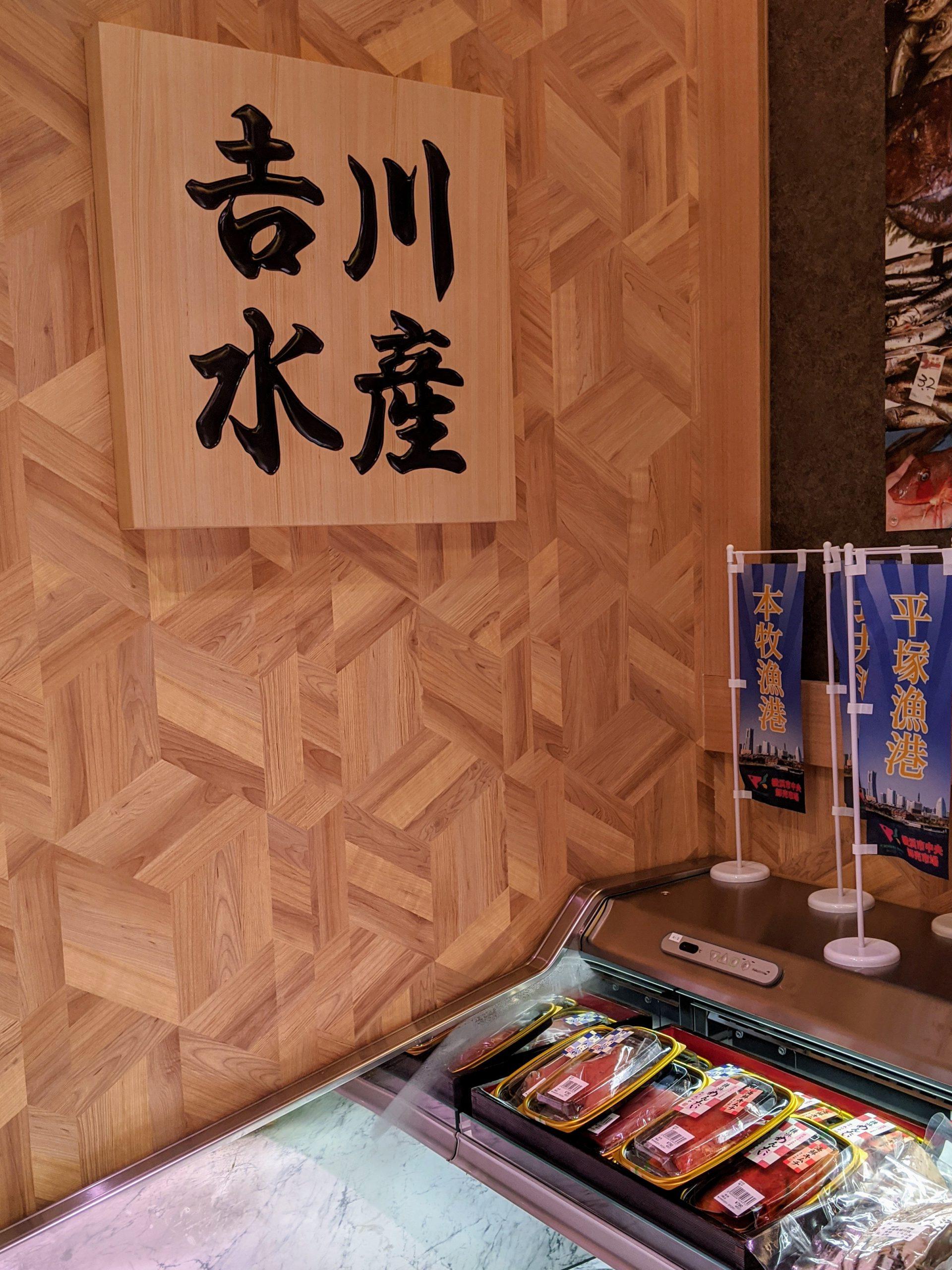 https://shop.gyorankobo.jp/wp-content/uploads/2020/06/HP画像_吉川水産-scaled.jpg
