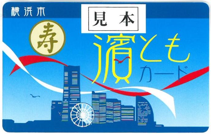 https://shop.gyorankobo.jp/wp-content/uploads/2020/08/ツイッター資料_濱ともカード見本.jpg