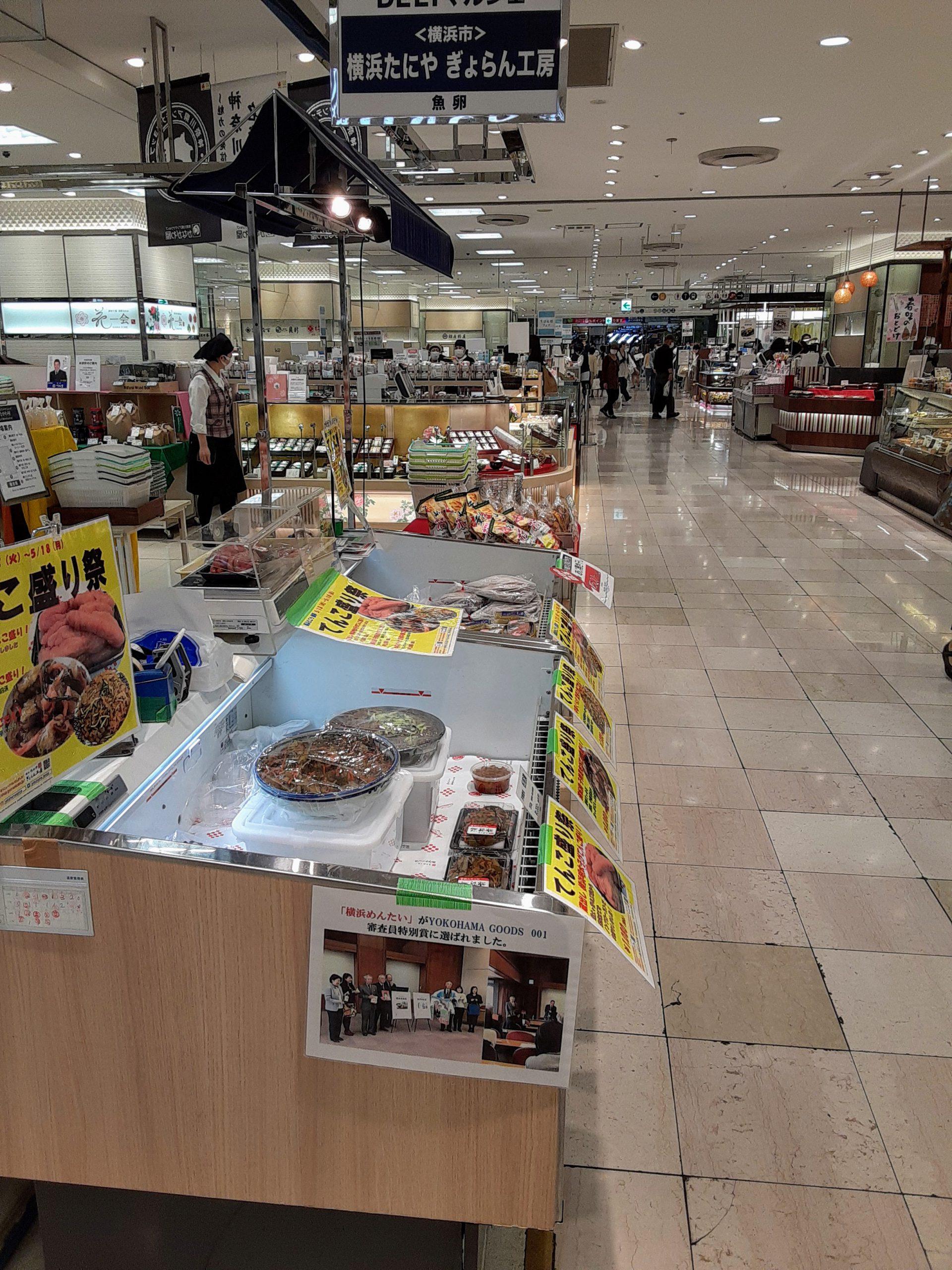 https://shop.gyorankobo.jp/wp-content/uploads/2020/10/ツイッター資料_そごう横浜店催事2020.5-scaled.jpg