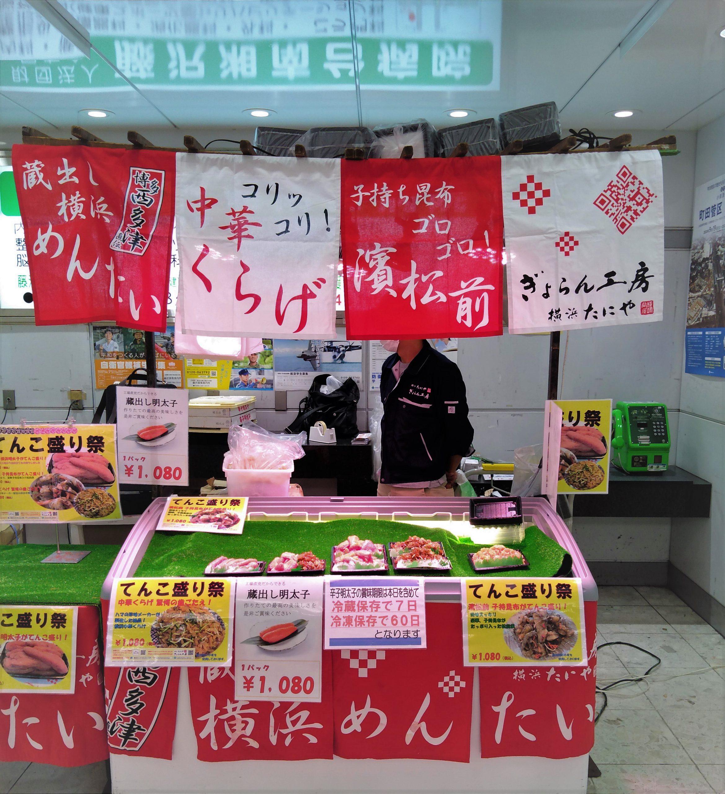 https://shop.gyorankobo.jp/wp-content/uploads/2020/10/ツイッター資料_催事小田急線湘南台駅③-1-scaled.jpg