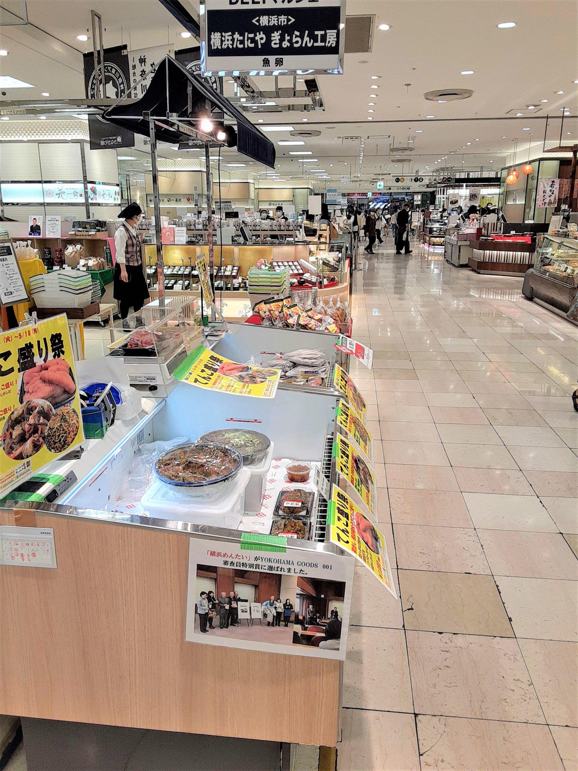 https://shop.gyorankobo.jp/wp-content/uploads/2020/11/ツイッター資料_そごう横浜店催事2020.5-2-scaled.jpg
