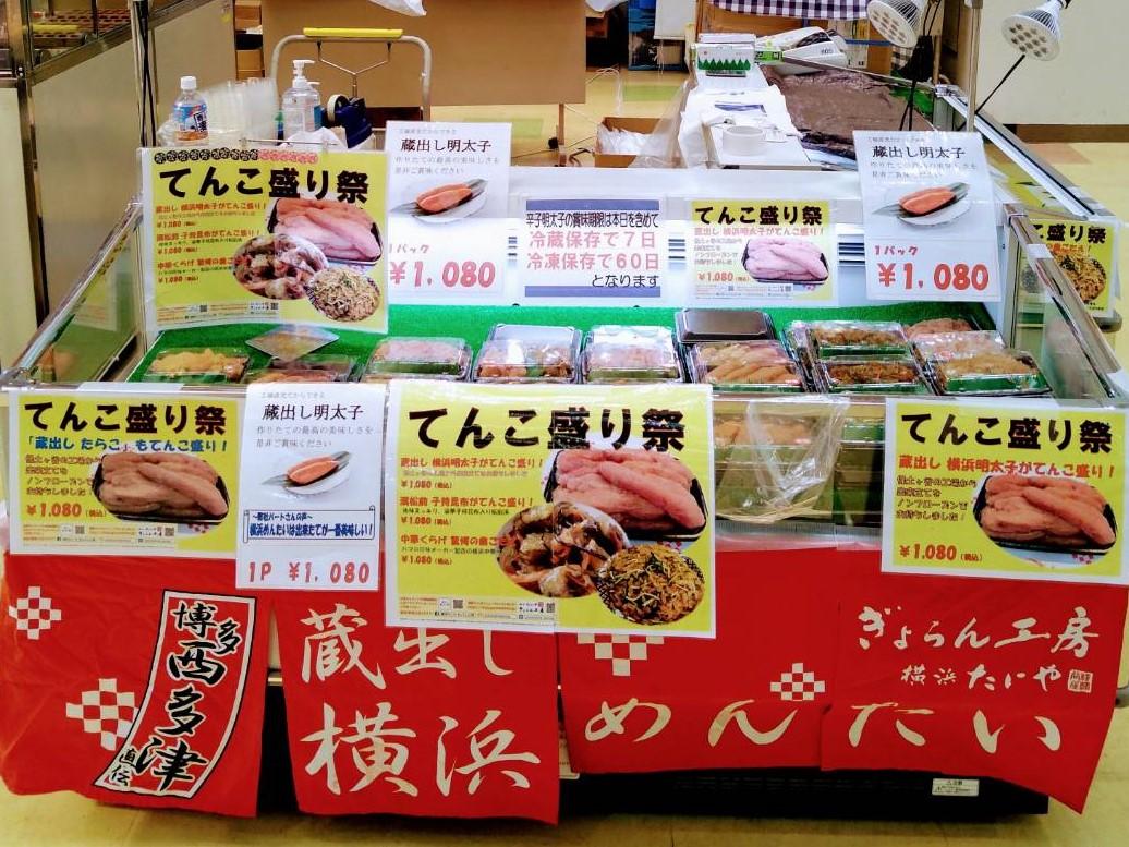 https://shop.gyorankobo.jp/wp-content/uploads/2020/11/ツイッター資料_催事てんこ盛り祭-2.jpg