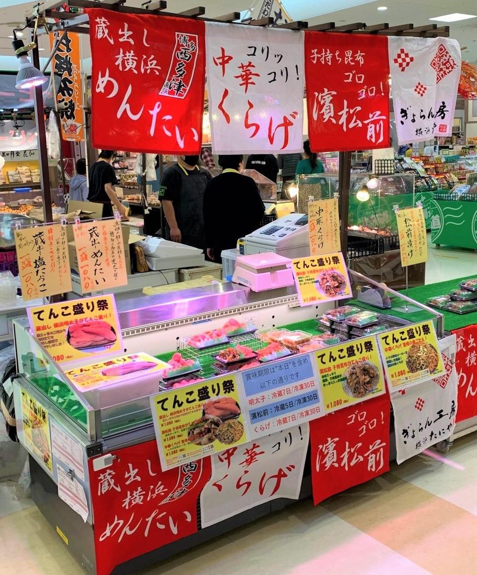 https://shop.gyorankobo.jp/wp-content/uploads/2020/11/ツイッター資料_催事ららぽーと横浜②やぐら.jpg