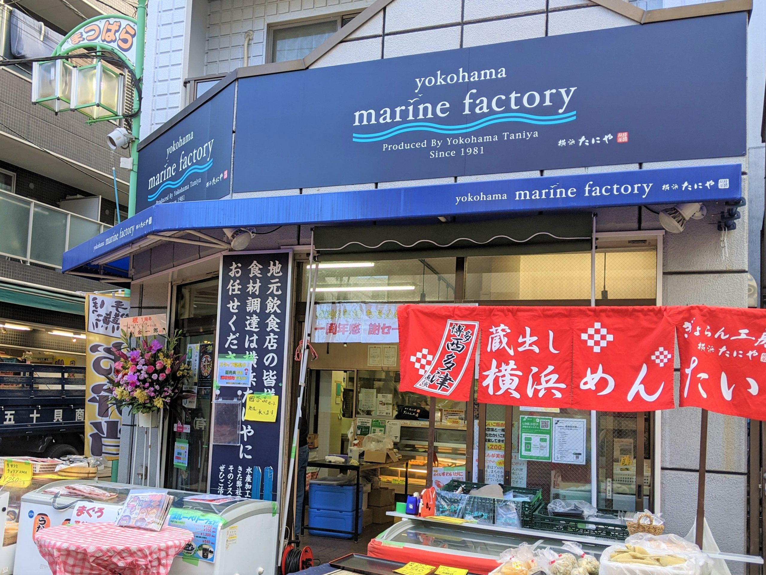 https://shop.gyorankobo.jp/wp-content/uploads/2021/01/yokohama marine factory外観-scaled.jpg