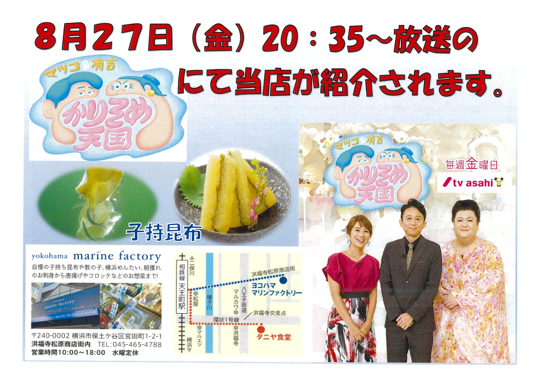 https://shop.gyorankobo.jp/wp-content/uploads/2021/08/20210818141805-0001.jpg